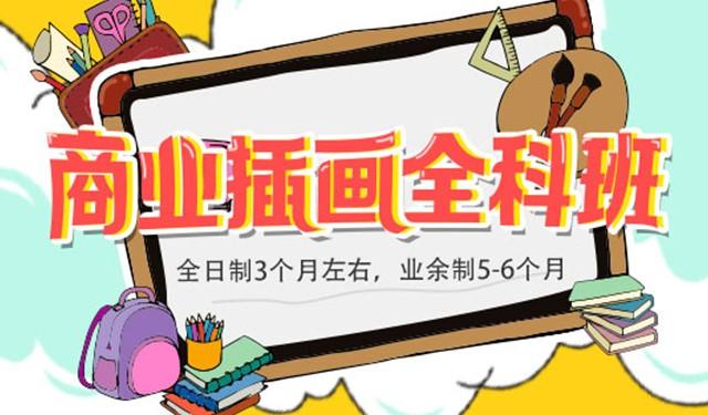 中育为-[绘画]商业插画(全科班)