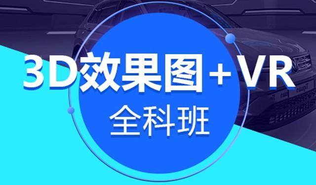 中育為-[VRay渲染器]3D效果圖+VR 全科班