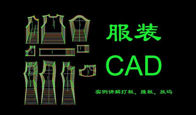 中育为-[CAD]服装CAD