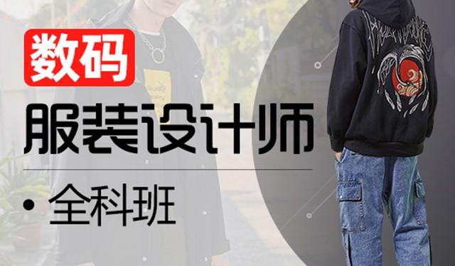 中育為-[服裝設計]數碼服裝 設計師全科