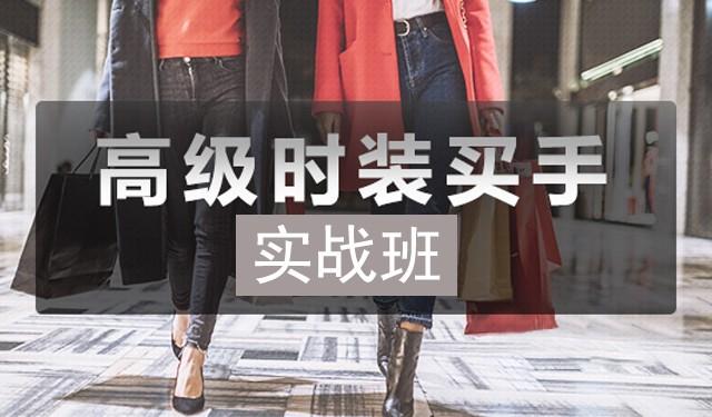 中育為-[時尚買手]時裝買手(實戰班)+推薦套餐(2)