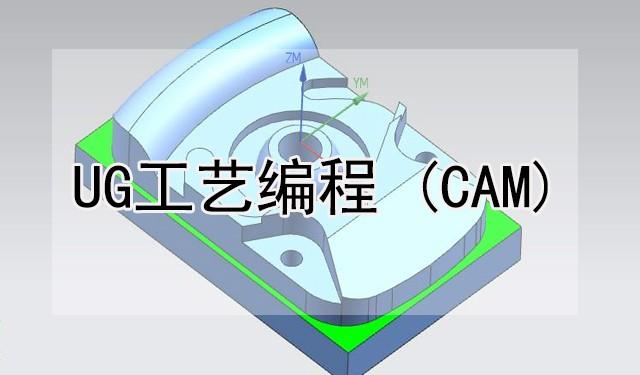 中育為-[UGNX]UG工藝編程 (CAM)