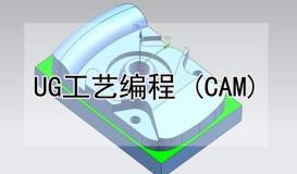 UG工藝編程 (CAM)