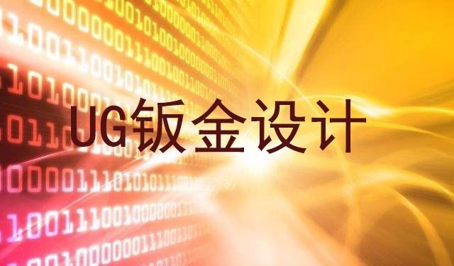 中育為-[UGNX]UG鈑金設計