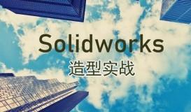 Solidworks 造型實戰