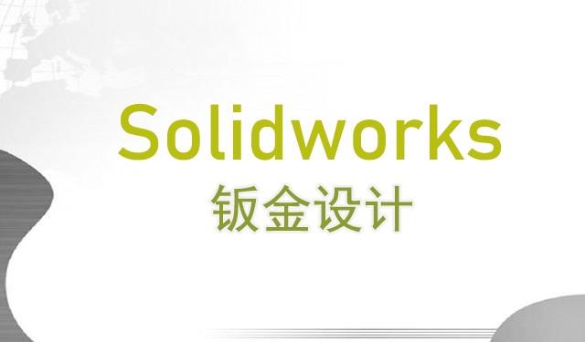 中育为-[Solidworks]Solidworks 钣金设计