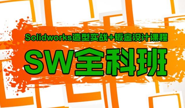中育为-[Solidworks]SW全科班