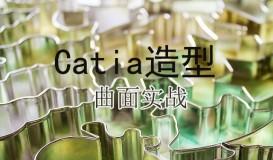 Catia造型 曲面實戰