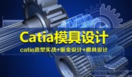 Catia 模具設計