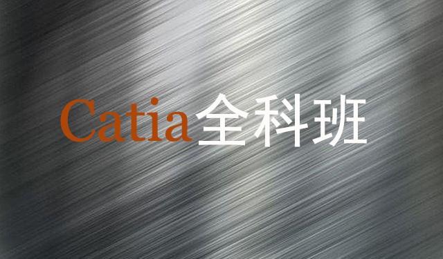中育为-[CAD]Catia全科班