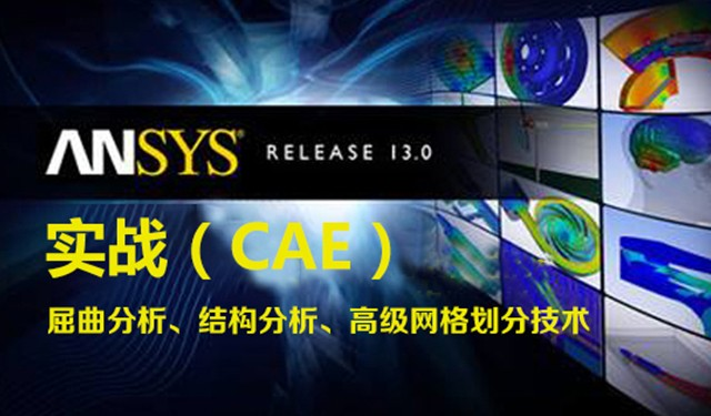 中育为-[CAD]Ansys实战 (CAE)