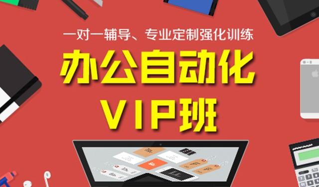 中育為-[OFFICE辦公軟件培訓]VIP定制 (1-3人班)