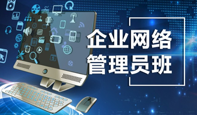 中育為-[IT/電腦]企業網絡 管理員班