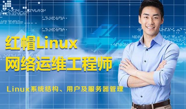 中育為-[網絡工程師]紅帽Linux  網絡運維工程師