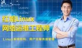 紅帽Linux  網絡運維工程師