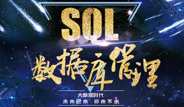 中育為-[網絡工程師]SQL數據庫管理