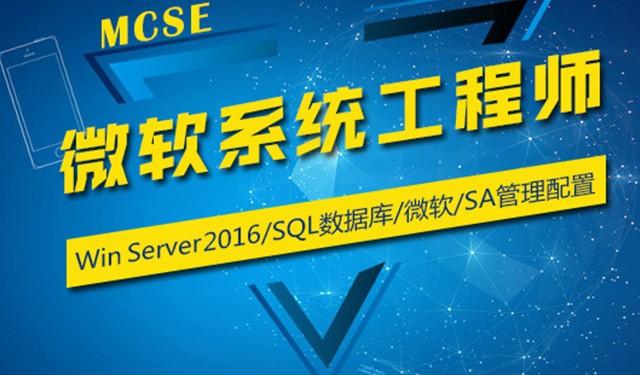 中育為-[網絡工程師]微軟系統工程師(MCSE)