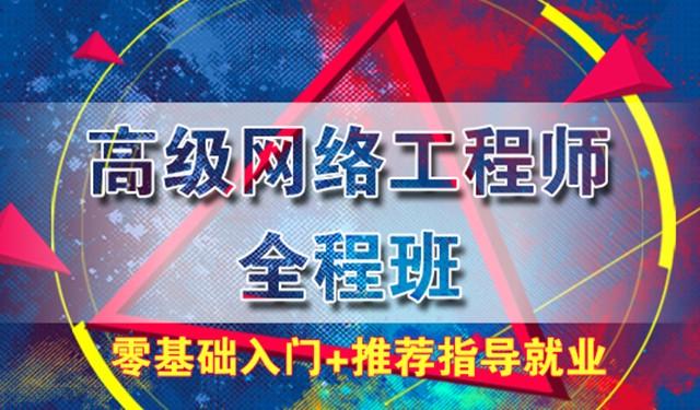 中育為-[網絡工程師]高級網絡工程師全程班