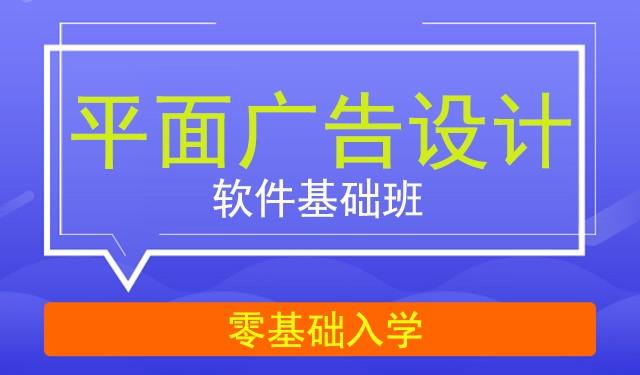 中育为-[平面设计]平面广告设计软件基础班