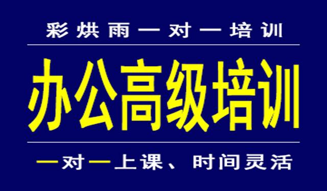 中育为-[OFFICE办公软件培训]办公office高级应用