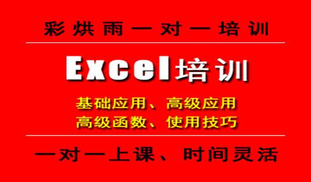 中育為-[辦公應用培訓]成都excel高級應用excel函數培訓