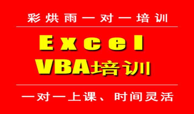 中育為-[辦公應用培訓]成都excelVBA培訓