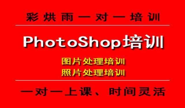 中育為-[Photoshop]成都PS圖片照片處理培訓