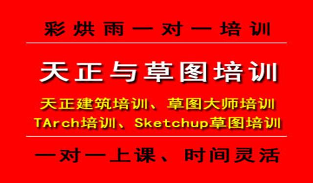中育為-[SketchUp]成都天正建筑培訓