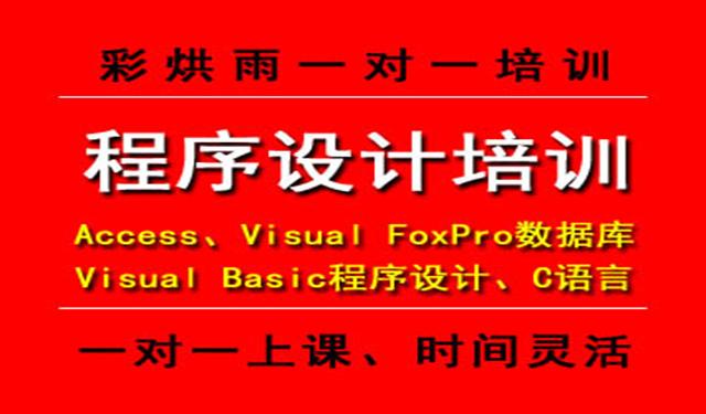 中育為-[程序開發]成都C程序C++程序VB程序設計培訓