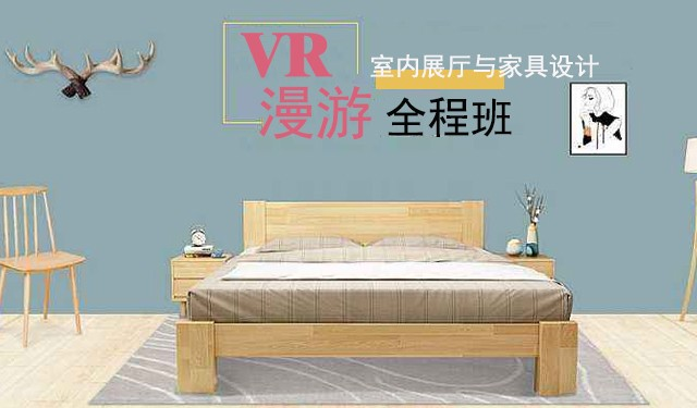 中育为-[应用类]VR漫游+室内展厅与家具设计全程班