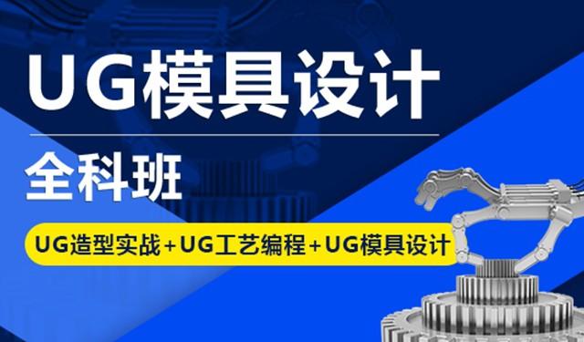 中育為-[IT/電腦]UG全科班