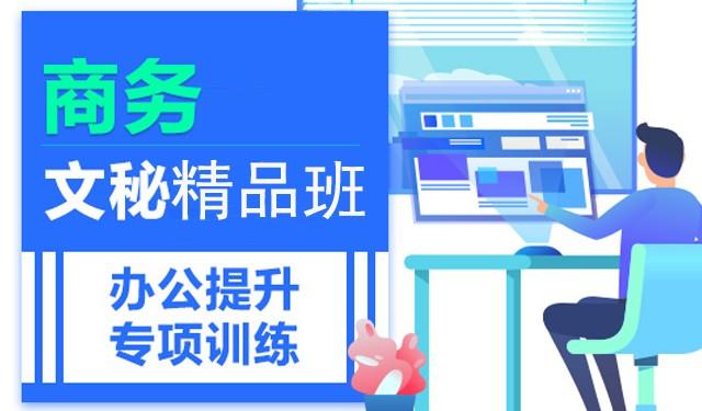 中育為-[辦公/商務應用培訓全科]商務文秘精品班
