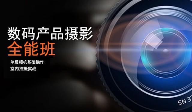 中育為-[演藝/攝影]數碼產品攝影 全能班