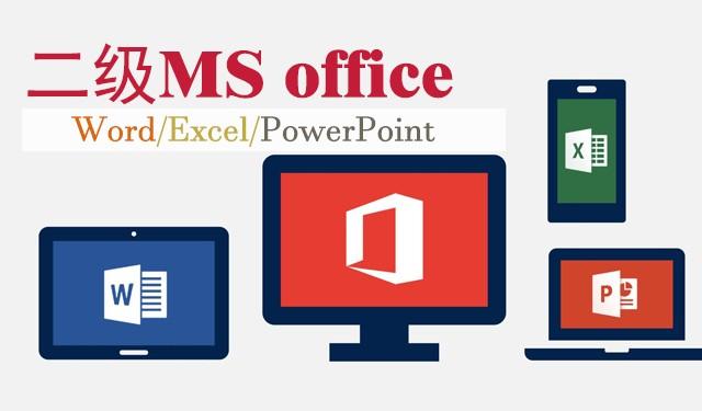 中育为-[OFFICE办公软件培训]二级MS office