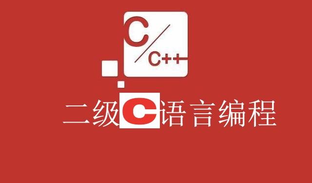 中育為-[IT/電腦]二級C語言編程
