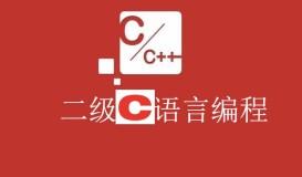 二級C語言編程