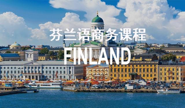 中育為-[芬蘭語]芬蘭語商務課程
