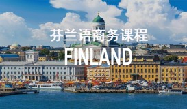 芬蘭語商務課程