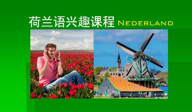 中育为-[荷兰语]荷兰语兴趣课程
