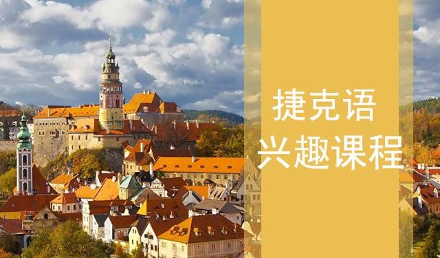 中育为-[小语种]捷克语兴趣课程