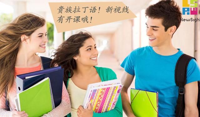 中育为-[小语种]拉丁语出国课程