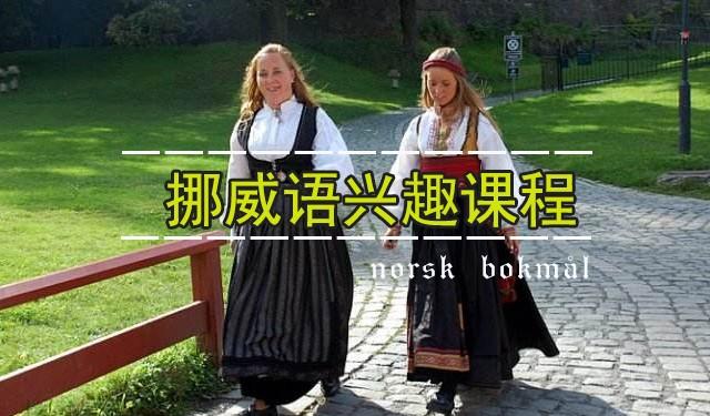 中育为-[小语种]挪威语兴趣课程