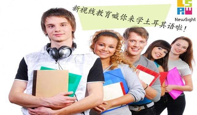 中育为-[小语种]土耳其语出国课程