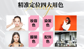 武漢廣州四季色彩形象顧問形象管理師服裝搭配網絡班課程怎么學,學員評價如何