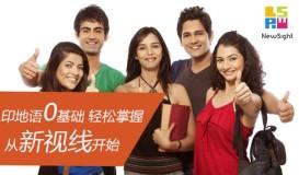 印地語出國課程