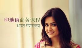 印地語商務課程