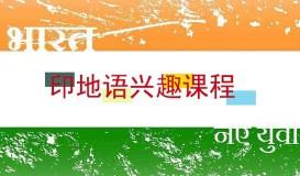 印地語興趣課程