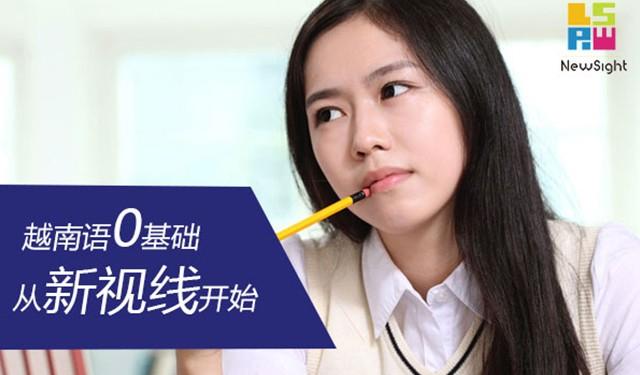 中育为-[越南语]越南语出国课程