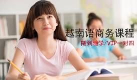 越南語商務課程