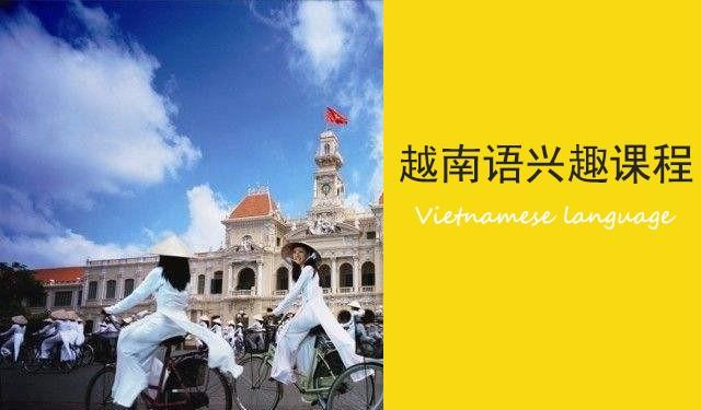 中育为-[小语种]越南语兴趣课程